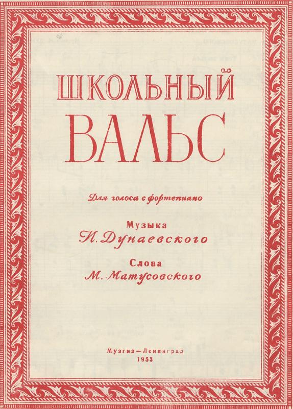 Исаак Дунаевский - Школьный вальс ноты для фортепиано в