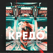 GAYAZOV$ BROTHER$ - Кредо ноты для фортепиано