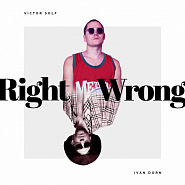 Ноты Иван Дорн - Right Wrong (Featuring Victor Solf)