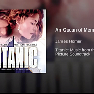 James Horner - An Ocean of Memories (Titanic Soundtrack OST) ноты для фортепиано