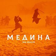 Jah Khalib - Медина ноты для фортепиано в Note-Store