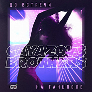 Ноты GAYAZOV$ BROTHER$ - До встречи на танцполе