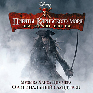 Ноты Hans Zimmer - At wit's end